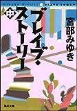 ブレイブ・ストーリー (中) (角川文庫)