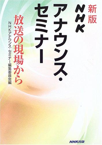 NHKアナウンス・セミナー