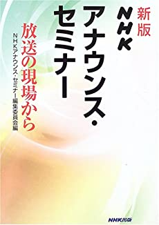 新版 NHK アナウンス・セミナー ~放送の現場から