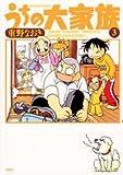 うちの大家族 3 (アクションコミックス)