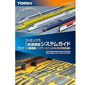 【トミックス】システムガイド 基礎編 (7311)TOMIX 鉄道模型 Nゲージ120128