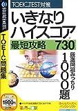 いきなりハイスコア 最短攻略730 (税込¥1980 スリムパッケージ版)