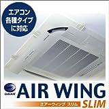 エアーウィング スリム AW-10-021-01