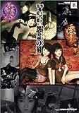 零(zero) 零~紅い蝶~恐怖ファンブック怨霊の刻