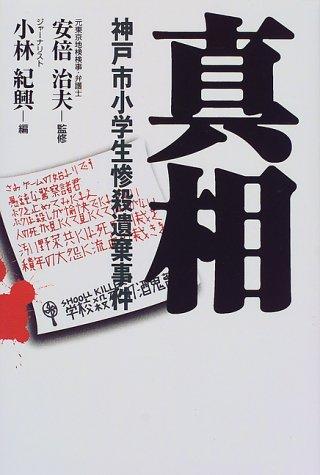真相―神戸市小学生惨殺遺棄事件