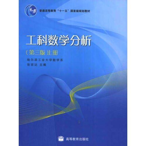 工科数学分析(第三版)上册
