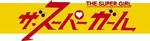 ザ・スーパーガール DVD‐BOX Part2 デジタルリマスター版<完>
