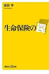 生命保険の「罠」 (講談社+α新書)