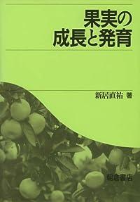 果実の成長と発育