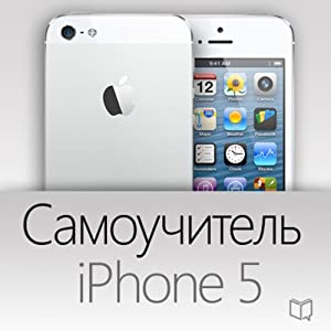 Samouchitel' iPhone 5 [iPhone 5 Guide] | [Rassel Finch]