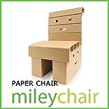 ファニーペーパー(Funny Paper) 【子供用ダンボール家具】子供椅子「マイリーチェア」
