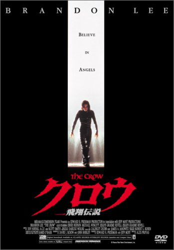 クロウ - 飛翔伝説 - DTSエディション [DVD]