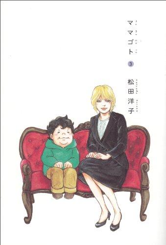 ママゴト 3 (ビームコミックス)
