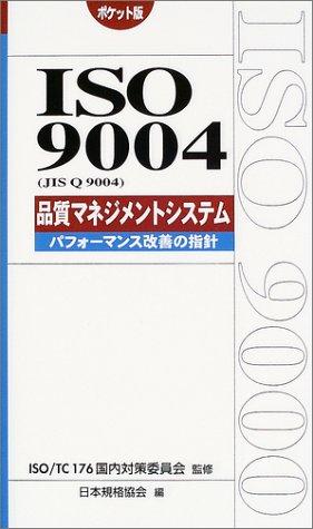 ポケット版 ISO9004(JIS Q 9004)品質マネジメントシステム―パフォーマンス改善の指針 (Management system ISO series)