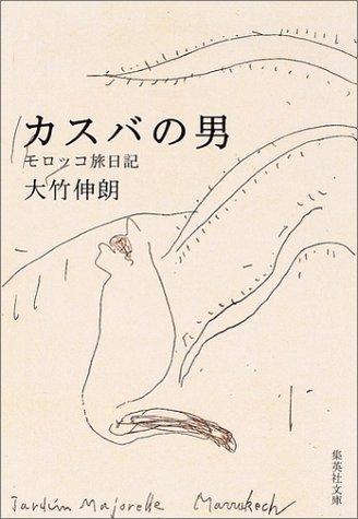 カスバの男 モロッコ旅日記 (集英社文庫)