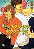 センチメンタル・セクスアリス (幻冬舎ルチル文庫)