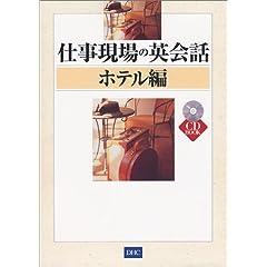 �d������̉p��b �z�e���� (CD book)