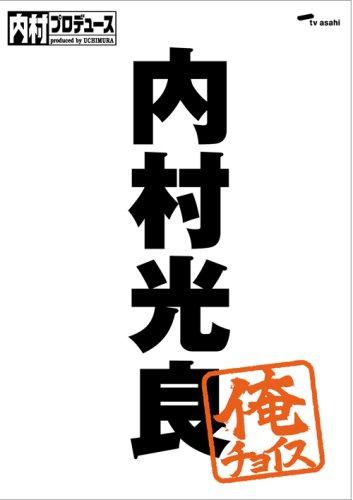 内村プロデュース~俺チョイス 内村光良~俺チョイス [DVD]