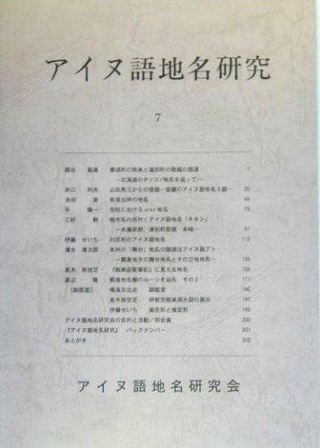 アイヌ語地名研究