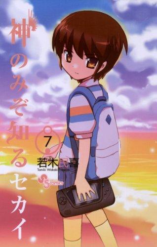 神のみぞ知るセカイ(7) (少年サンデーコミックス)