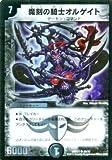 デュエルマスターズ 魔刻の騎士オルゲイト(スーパーレア)/マスターズ・クロニクル・パック(DMX21)/ コミック・オブ・ヒーローズ /シングルカード