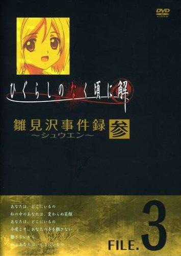 ひぐらしのなく頃に解 雛見沢事件録-シュウエン- FILE.3 [DVD]