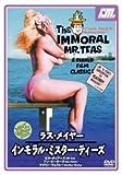 ラス・メイヤー インモラル・ミスター・ティーズ [DVD]