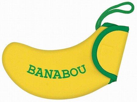 携帯バナナケース