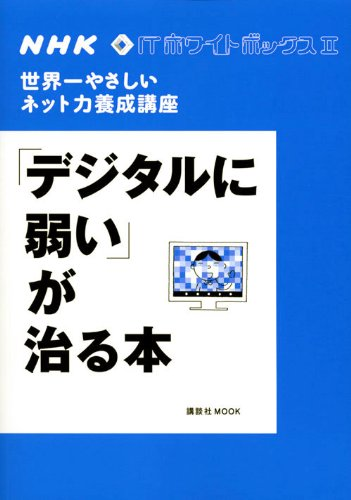 NHK ITホワイトボックス2 世界一やさしいネット力養成講座 「デジタルに弱い」が治る本