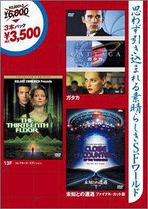半額半蔵 SFパック 「ガタカ」「13F コレクターズ・エディション」「未知との遭遇ファイナル・カット版」 [DVD]