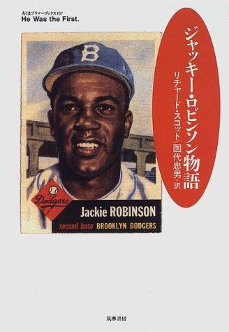 ジャッキー・ロビンソンの画像 p1_24
