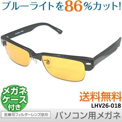 PCメガネ パソコンめがね 医療用フィルターレンズ サプリサングラス (LHV26-018)