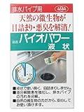 バイオパワー液状 排水パイプ用