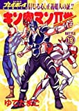 キン肉マンII世(Second generations) (Battle19) (SUPERプレイボーイCOMICS)