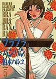 ブラブラバンバン 5 (ヤングサンデーコミックス)