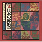 又「日本の放浪芸」