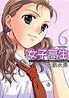 女子高生 -Girls-High- 第6巻