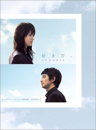 好きだ、 [DVD] / 宮﨑 あおい