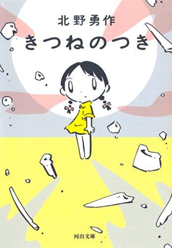きつねのつき (河出文庫)