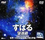 すばる望遠鏡~世界一の天体望遠鏡が見た宇宙~