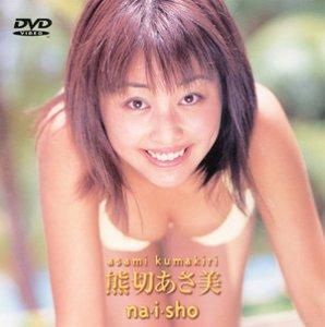 熊切あさみ Naisho [DVD]