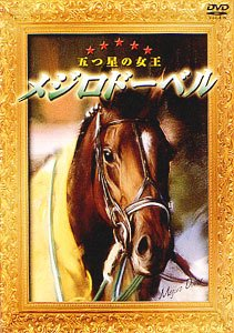 メジロドーベル 五つ星の女王 [DVD]