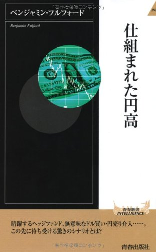 仕組まれた円高 (青春新書インテリジェンス)