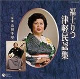 津軽民謡集