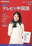 NHKテレビ テレビで中国語 2016年 12 月号 [雑誌]