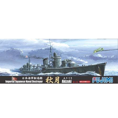 1/700 シーウェイモデル特 NO. 32 日本海軍駆逐艦 秋月 竣工時(SWM特32)