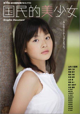 写真集全国国民的美少女2004