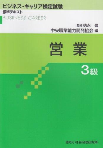 営業3級 (ビジネス・キャリア検定試験標準テキスト)