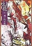 幻花(下) (集英社文庫)