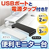 ESUPPLY 液晶モニター台 USBポート タップ付 ブラック EED-MR039BK